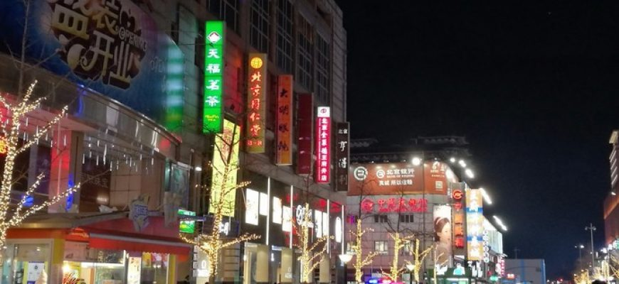 שופינג בבייג'ינג
